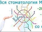 Изображение в   Крупнейшая сеть стоматологий в Москве. Действуют в Москве 0