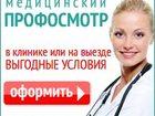 Фотография в   Медицинский профосмотр в клинике или на выезде в Москве 0