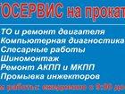 Свежее изображение Автосервис, ремонт Автосервис на Прокатной 33853434 в Москве