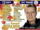 Изображение в   12 ноября на сцене легендарного Государственного в Москве 0