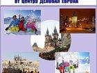 Уникальное изображение  Зимний отдых в Праге для детей и родителей 33856320 в Москве