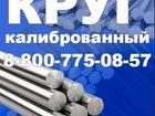 Изображение в   Круг калиброванный купить в Москве. Новость в Москве 138