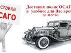 Изображение в   Предлагаем услуги по оформлению ОСАГО, КАСКО, в Санкт-Петербурге 3500