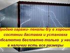 Увидеть изображение Гаражи, стоянки гаражи пеналы 33960716 в Ельце