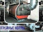 Уникальное foto  Котельное оборудование - промышленные водогрейные котлы и комплектующие к ним 33970678 в Воронеже