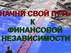 Фотография в   Приглашаем к сотрудничеству для получения в Екатеринбурге 30000