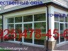 Просмотреть изображение  Окна ПВХ 34159726 в Москве
