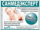 Фотография в   Прием педиатра 799  Повторный прием 499  в Москве 0