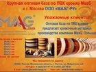 Изображение в   Крупная оптовая база по ПВХ кромке ООО МААГ-РУ в Москве 5