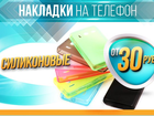 Фотография в   Качественные чехлы для смартфонов и другие в Москве 50