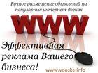Изображение в   Ручное Размещение Вашего объявления на доски в Москве 111