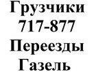 Фото в   Услуги грузчиков 24 часа  -Трезвые, бережные, в Туле 0