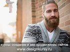 Уникальное foto Курсы, тренинги, семинары Курсы для начинающих веб дизайнеров, веб разработчиков, графич, дизайнеров, Обучение, курсы для начинающих web дизайнеров, разработчиков сайтов, дизайнеров сайт 34362699 в Москве