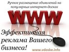 Фотография в   Ваша реклама, размещенная на досках объявлений, в Санкт-Петербурге 111