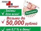 Фотография в   Быстрый кредит по паспорту в любом отделении: в Москве 1