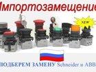 Фото в   Предлагаем электротехническую продукцию оптом в Москве 0