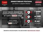 Фото в   Основные преимущества размещения рекламы в Москве 100