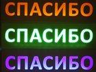 Скачать бесплатно фотографию  Интерактивная табличка СПАСИБО - скажи нет аварийке 34409266 в Саратове