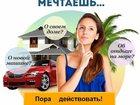 Фотография в   Требования к кандидату:  - активная жизненная в Волгограде 30000