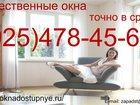 Просмотреть фотографию  Окна пвх и алюминиевые конструкции, 34457506 в Москве