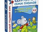 Просмотреть foto  Школа Семи Гномов, Полный курс занятий с детьми, 34459105 в Москве