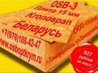 Уникальное фото  Плиты OSB-3 по оптовым ценам 34499066 в Керчь