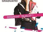 Смотреть foto  Вебинар: «ВЫБОР, Как быстро построить карьеру, GG» 34524407 в Санкт-Петербурге