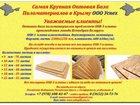 Скачать бесплатно фото  OSB-3 плиты по оптовым ценам, по всему Крыму 34538030 в Ялта