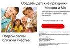 Увидеть foto  Организация детских праздников 34549801 в Москве