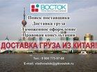 Фотография в Недвижимость Продажа домов Группа Транспортных Компаний Восток поможет в Москве 0