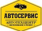 Изображение в   Автотехцентр осуществляет все виды авторемонта, в Москве 5000