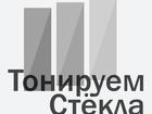 Новое foto  Тонируем стекла 34666273 в Казани