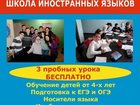 Фотография в   Школа иностранных языков предлагает обучение в Уфе 100
