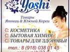 Уникальное изображение  Yoshi Японская Корейская Китайская косметика и бытовая химия 34684986 в Сочи