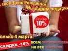 Скачать бесплатно фотографию  В честь дня рождения ООО Дёке-Запад дарит подарки 34707833 в Минске
