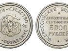 Скачать фото  медно-никелевый сертификат Всероссийского биржевого банка 34716563 в Москве