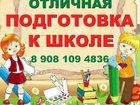 Изображение в   Индивидуальные занятия с ребёнком от 5 лет в Омске 350