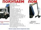 Фотография в   Цена зависит от объема!   Цены указаны за в Москве 0