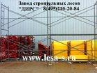 Скачать foto  Леса строительные марка лрсп в Москве! Быстрая доставка! 34760931 в Москве