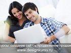 Изображение в Образование Курсы, тренинги, семинары VIP лучшие дорогие курсы создания сайтов в Москве 2900