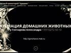 Скачать бесплатно фото Услуги для животных Частный крематорий для животных Кремень 34775738 в Москве