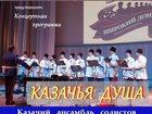 Уникальное фото  Концерт Казачья душа в ЦДХ на Крымском валу 10! 34784062 в Москве
