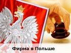Изображение в Услуги компаний и частных лиц Юридические услуги Компания Leonik расположенная в Варшаве, в Москве 49500