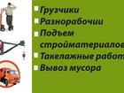 Изображение в   Обратившись к нам за услугами разнорабочих, в Москве 1500