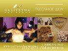 Новое изображение Организация праздников Песочная анимация в Белгороде 34938254 в Белгороде