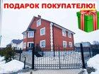 Свежее фото  Новый коттедж в Домодедово продается от собственника, Рассрочка, ипотека 34986451 в Домодедово