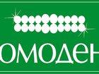 Изображение в Красота и здоровье Медицинские услуги Мы рады приветствовать Вас в клинике ДомоденТ. в Москве 10000