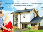 Скачать фото Строительство домов Строительство домов и коттеджей в СПб и Ленинградской области 35015908 в Санкт-Петербурге