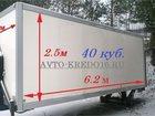 Просмотреть foto Изотермический фургон Изотермический фургон дешевле до 50 %, благодаря сменным модулям (кузовам), Съёмные кузова – 6 вариантов на 1 грузовик, вакуумная машина КО 505, бортовой с КМУ 35042362 в Москве