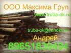 Фотография в Строительство и ремонт Строительные материалы 820 труба ст 10, пш, лежак 2011 года, 12 в Москве 0